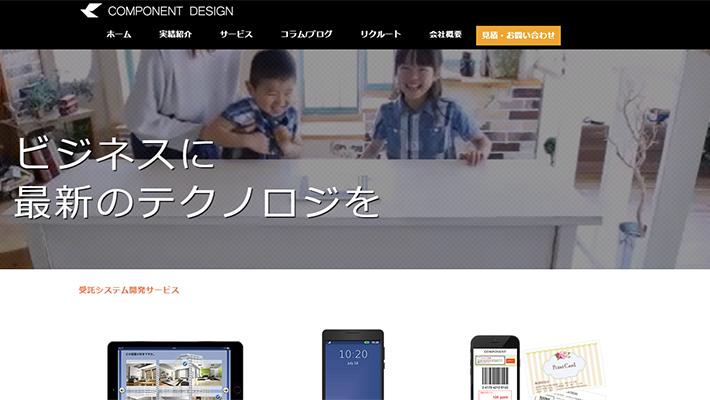 コンポーネントデザイン株式会社