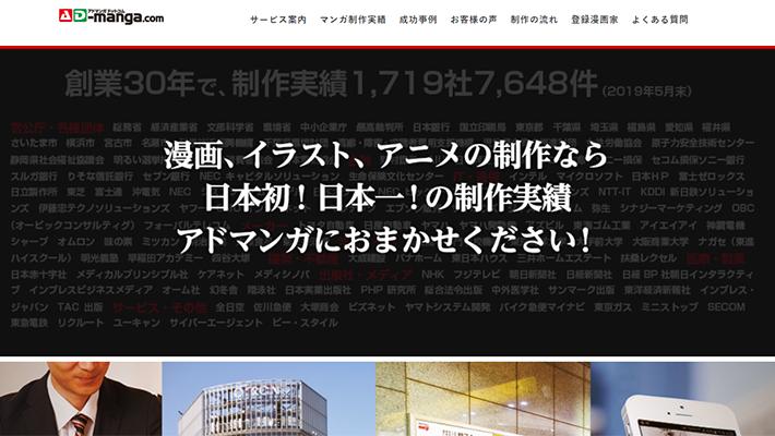 株式会社トレンド・プロ