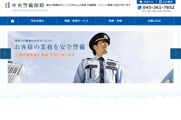 株式会社 中央警備保障