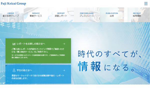 富士経済グループ