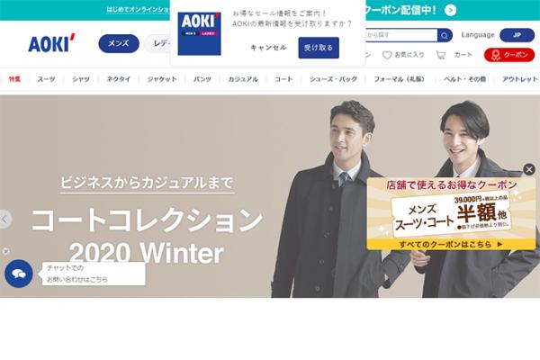 株式会社AOKI