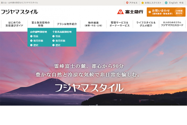 富士急行株式会社