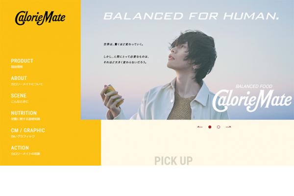 カロリーメイトブランドサイト