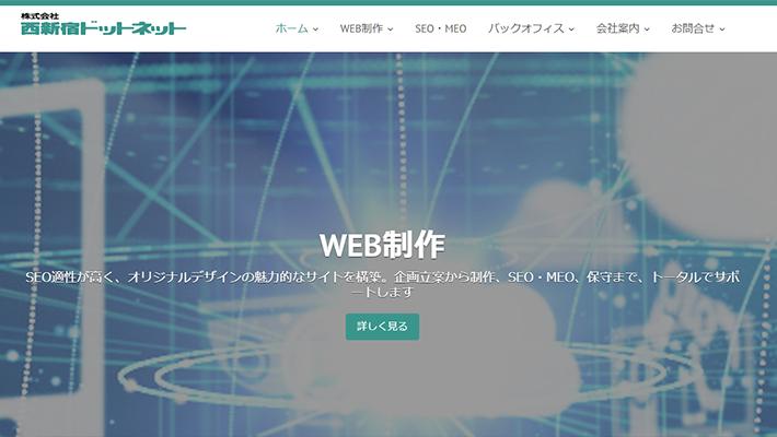 株式会社西新宿ドットネット