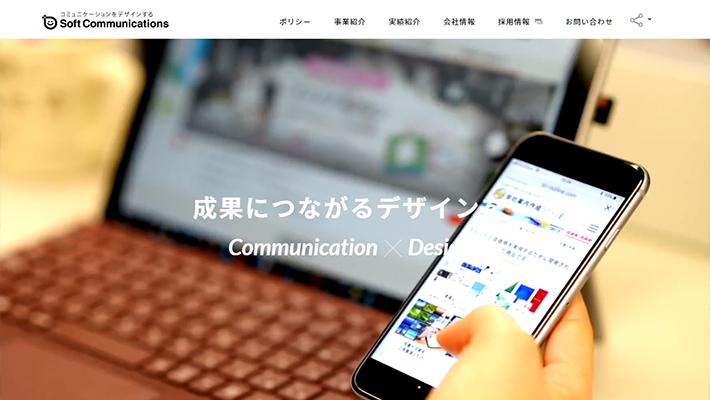 ソフトコミュニケーションズ株式会社