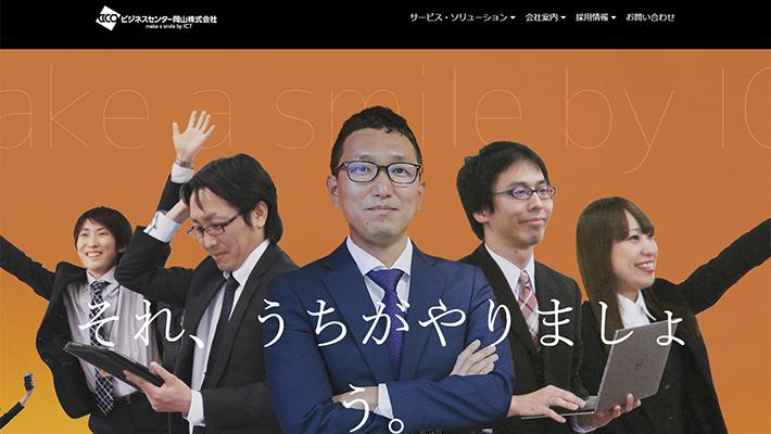 ビジネスセンター岡山株式会社