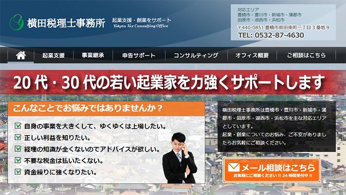 横田税理士事務所
