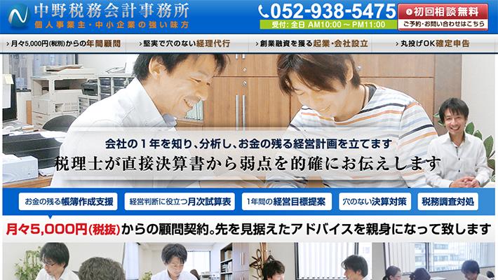 中野税務会計事務所