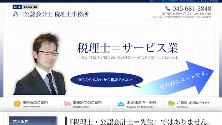 高田公認会計士税理士事務所