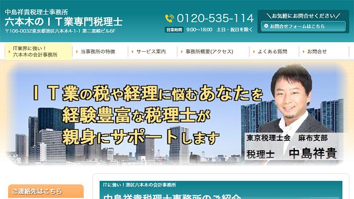 中島祥貴税理士事務所