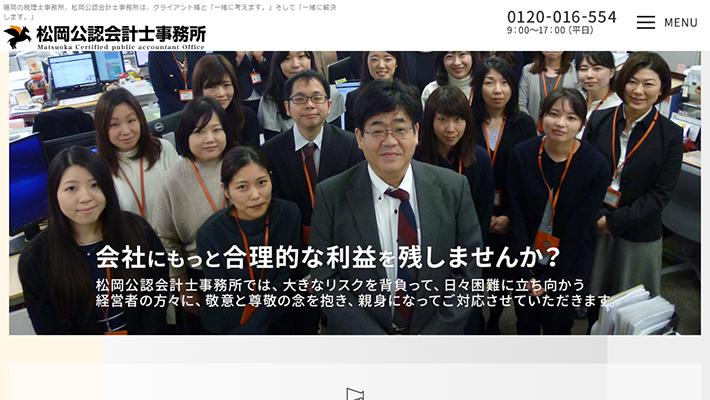 松岡公認会計士事務所
