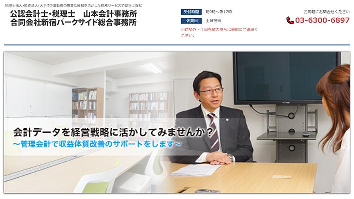 山本会計事務所