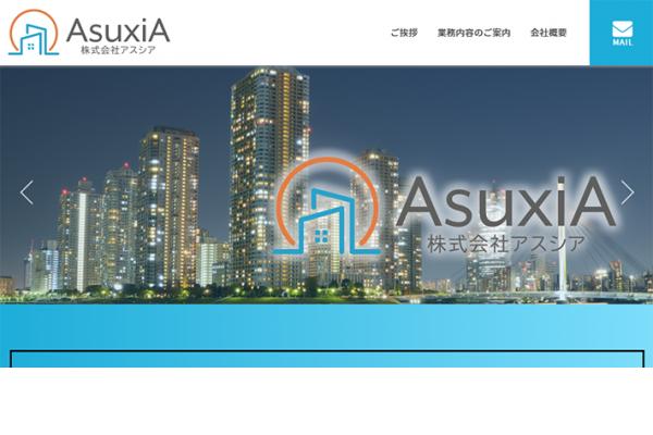 株式会社AsuxiA