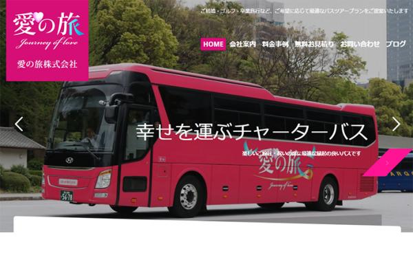 愛の旅株式会社