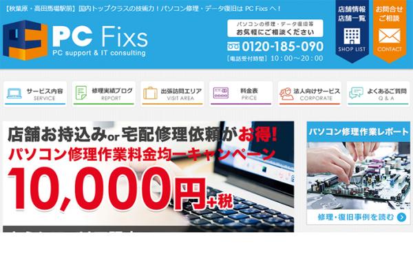 パソコン修理PC Fixs 公式サイト