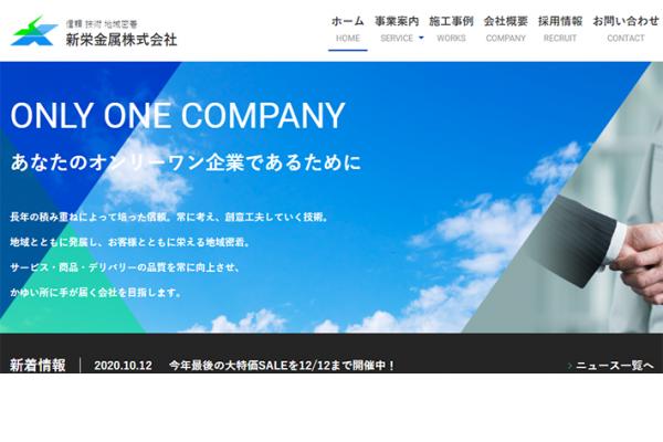 新栄金属株式会社