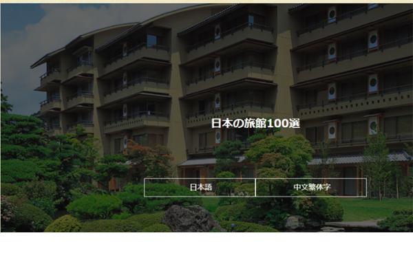 日本の旅館100選