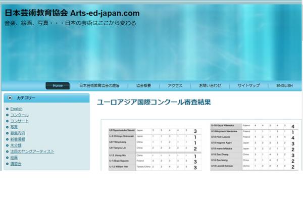日本芸術教育協会