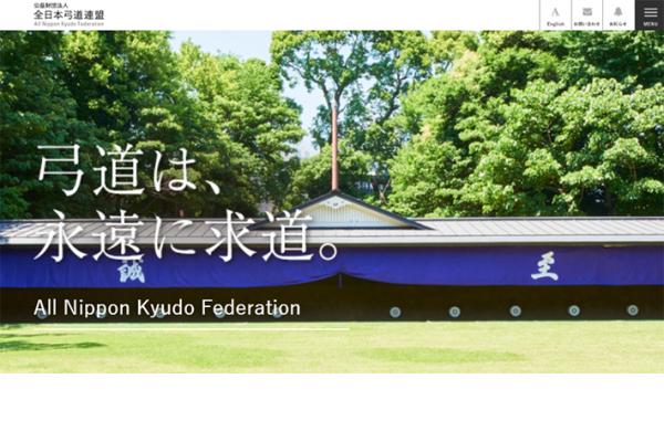 全日本弓道連盟公式サイト