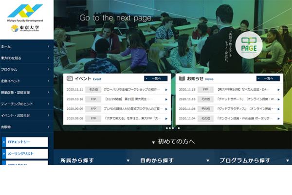 東京大学ファカルティ・ディベロップメント