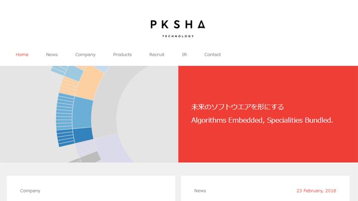 PKSHA Technology