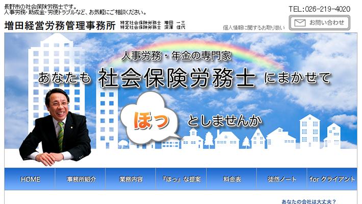 長野市のおすすめ社労士8社を徹底比較【2020年度版】 - 「比較ビズ」