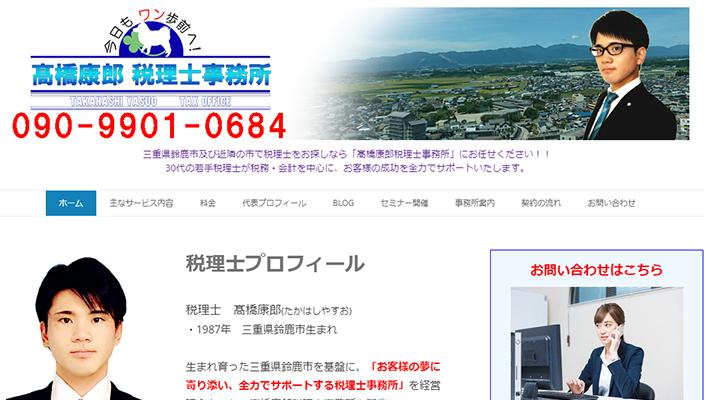 高橋康郎税理士事務所