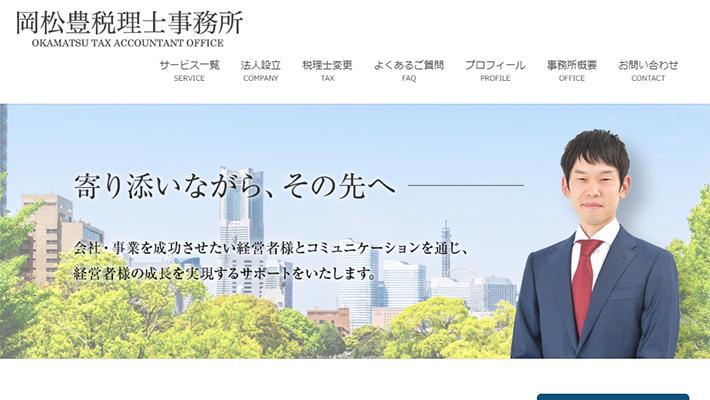 岡松豊税理士事務所