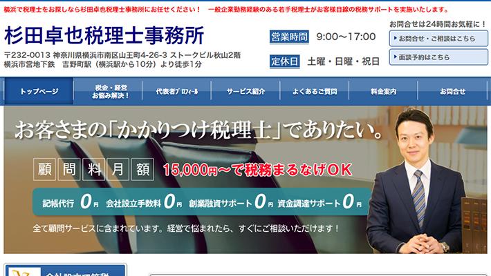 杉田卓也税理士事務所