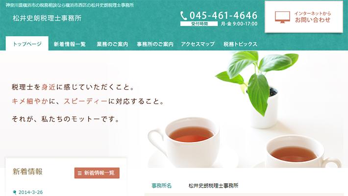 松井史朗税理士事務所