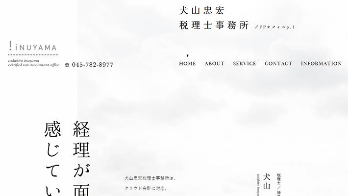 犬山忠宏税理士事務所