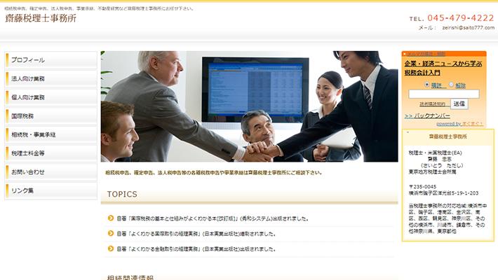 齋藤税理士事務所