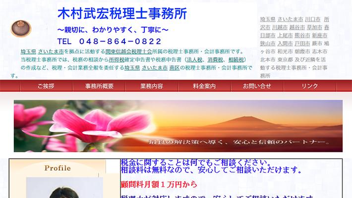 木村武宏税理士事務所
