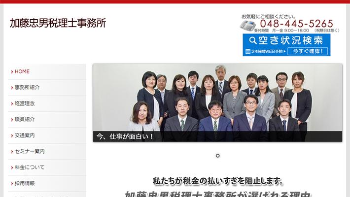 加藤税理士事務所