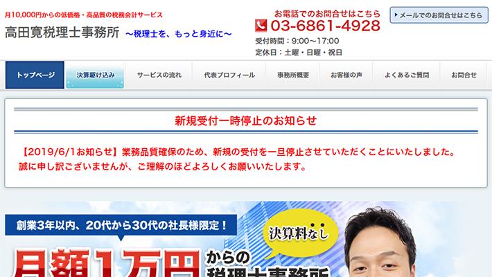 高田寛税理士事務所