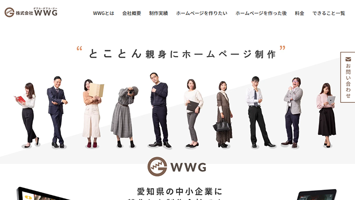 株式会社WWG