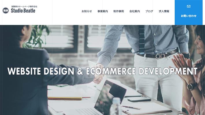 Web Design Office スタジオ ビートル
