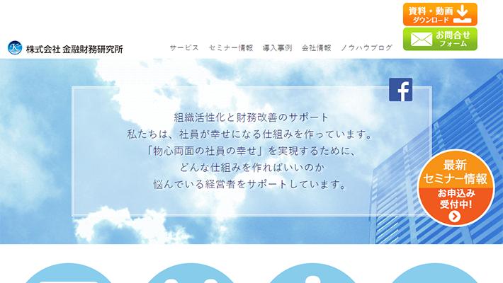 株式会社金融財務研究所