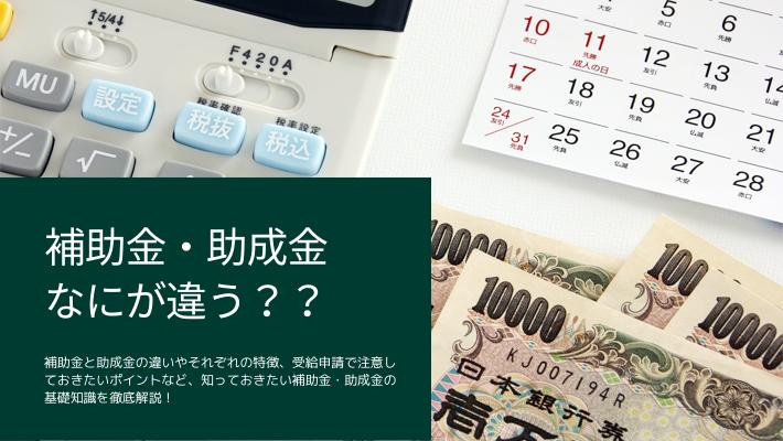 助成金と補助金の違いを徹底比較