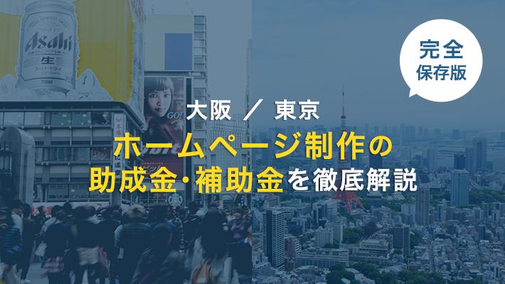 【平成29年】東京都のホームページ制作の「助成金・補助金」まとめ