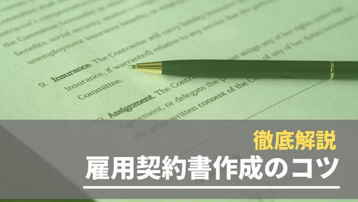 雇用契約書の正しい書き方とは?