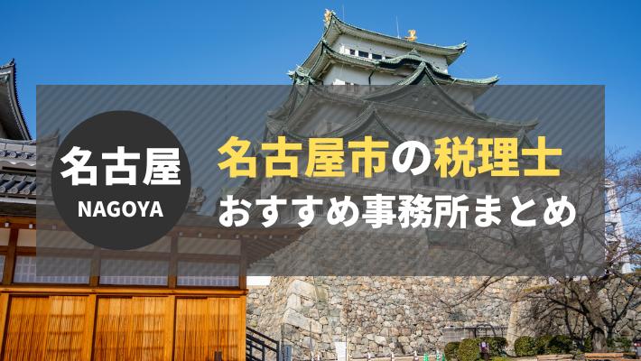 名古屋市の税理士【21選】費用相場・特徴を徹底比較