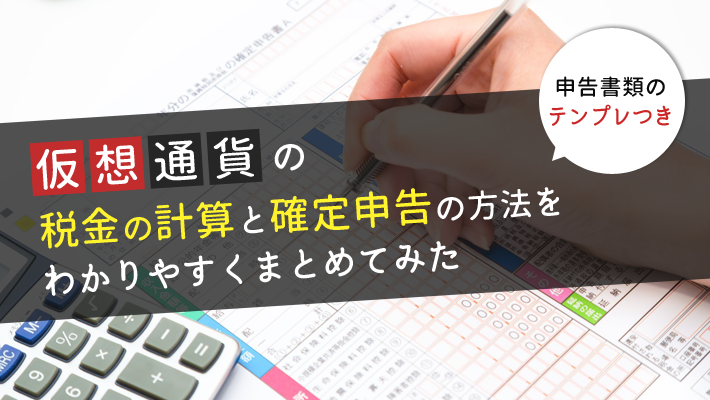 仮想通貨の税金の計算と確定申告の方法をまとめてみた