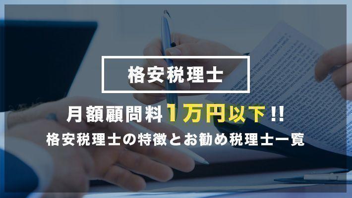 格安税理士とは?月額顧問料1万円以下の格安税理士10社【料金表あり】