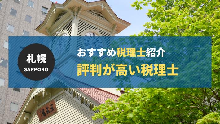 札幌市で評判の良い税理士を11社まとめてみた