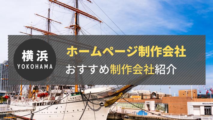 横浜のおすすめホームページ制作会社を20社まとめてみた