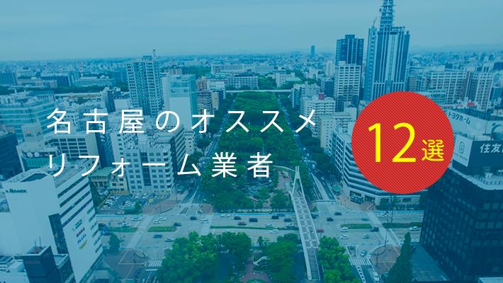 名古屋のおすすめリフォーム会社10社をご紹介