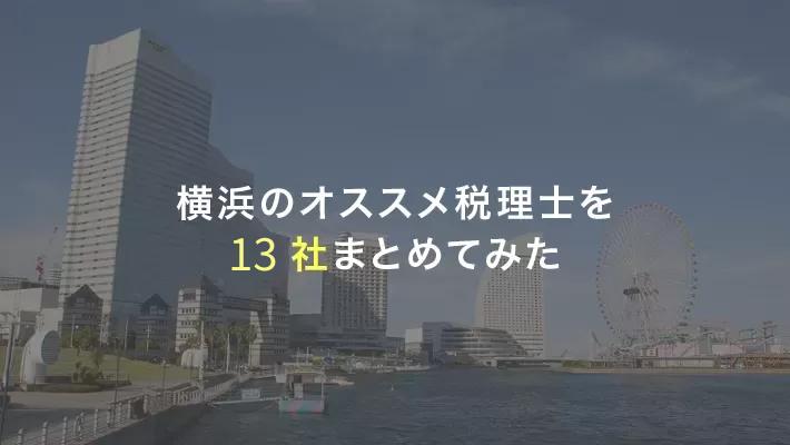 横浜のおすすめ税理士を10社まとめてみた