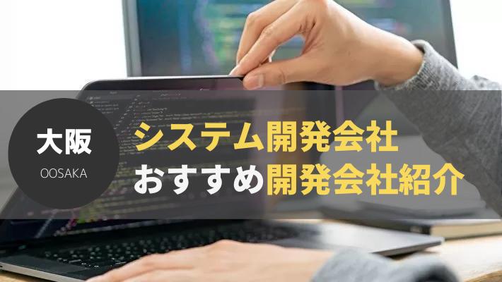 【保存版】大阪で評判の良いシステム開発会社10選