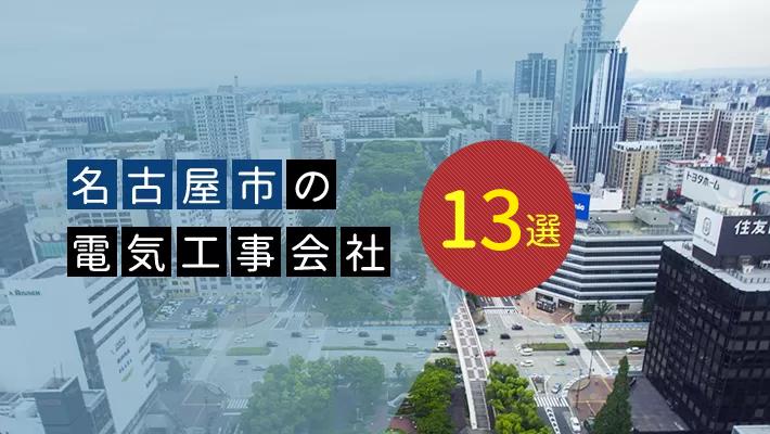 名古屋の電気工事をするなら!おすすめ10社をご紹介